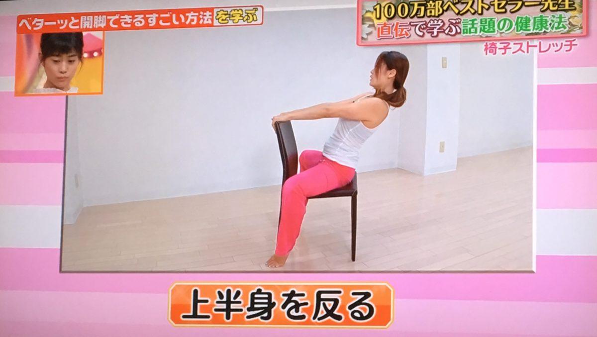 椅子ストレッチ3