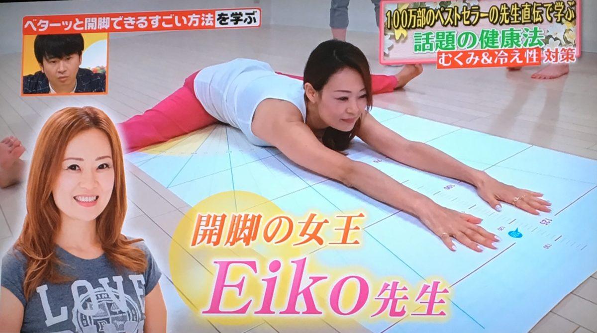 Eikoの開脚ストレッチ