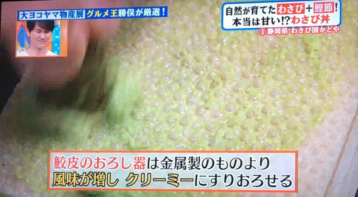 鮫川のおろし器ですりおろす