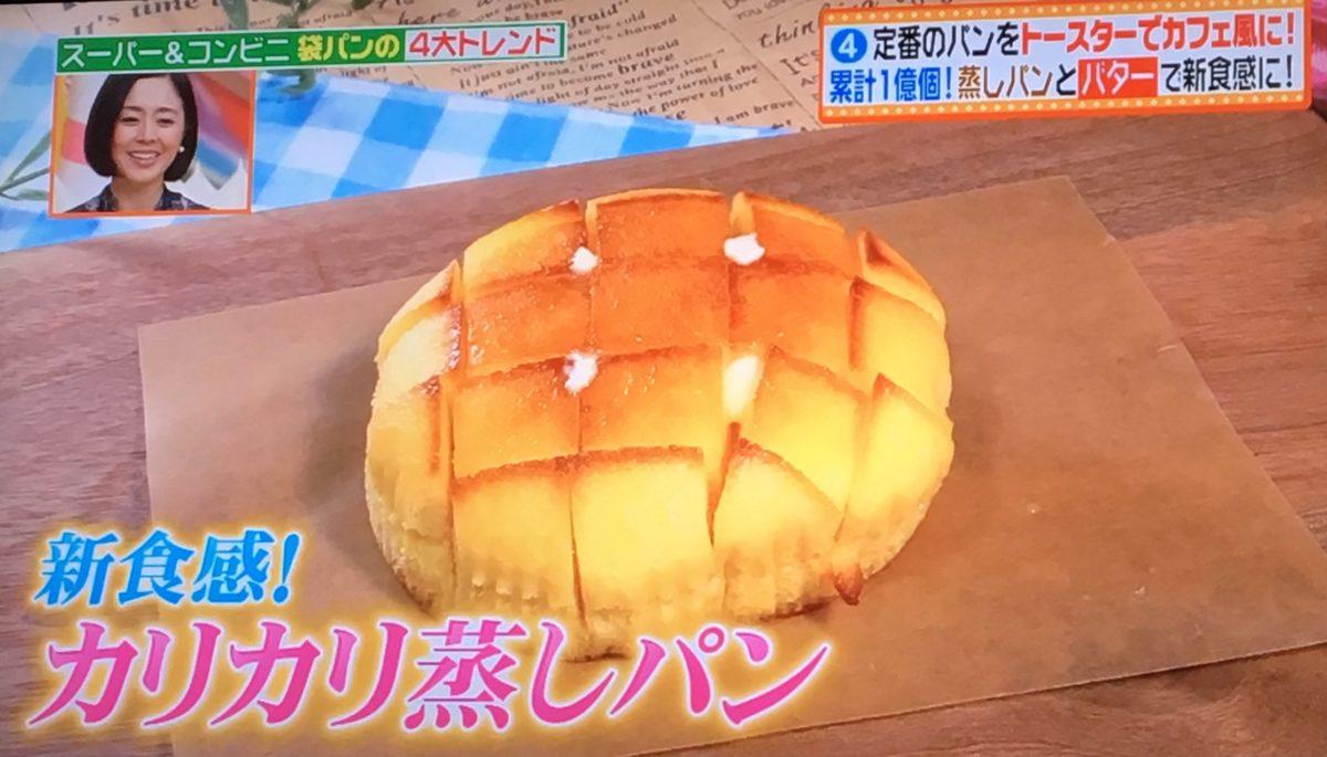 カリカリ蒸しパン