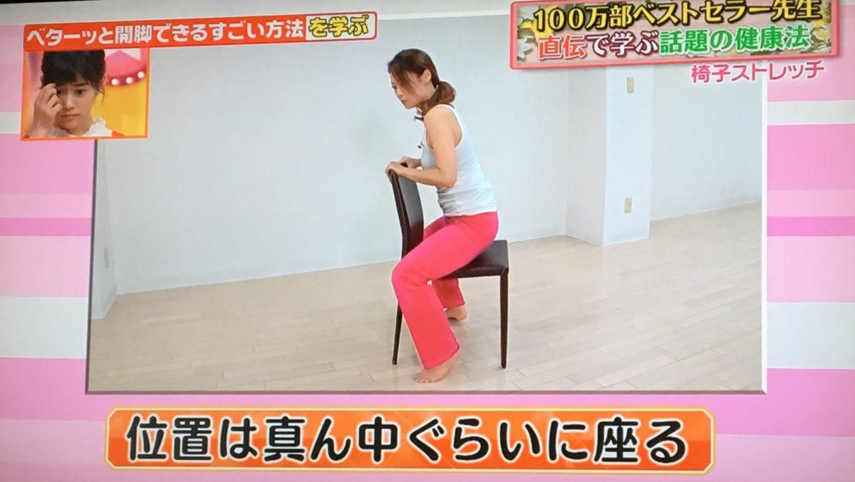 椅子ストレッチ1