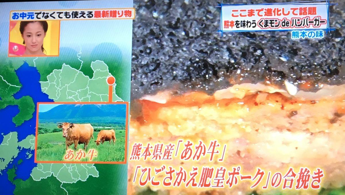 熊本県産のあか牛