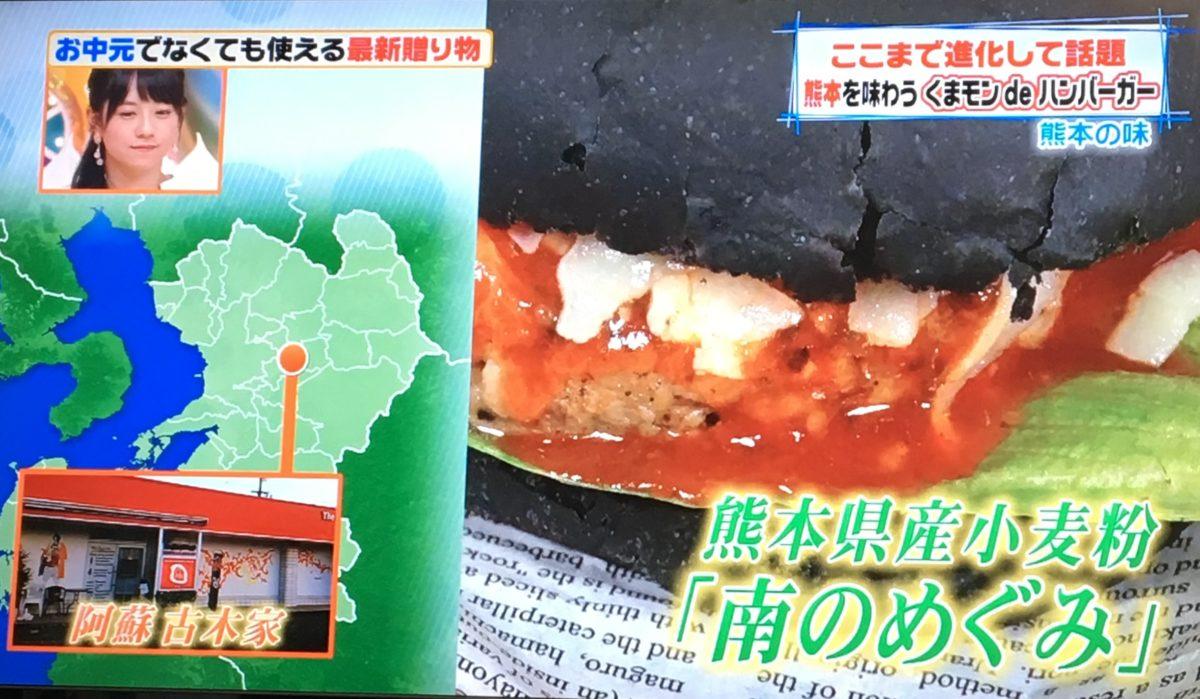 熊本県産の小麦粉