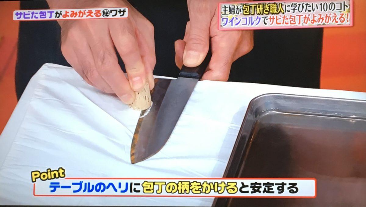 包丁のさびの取り方2