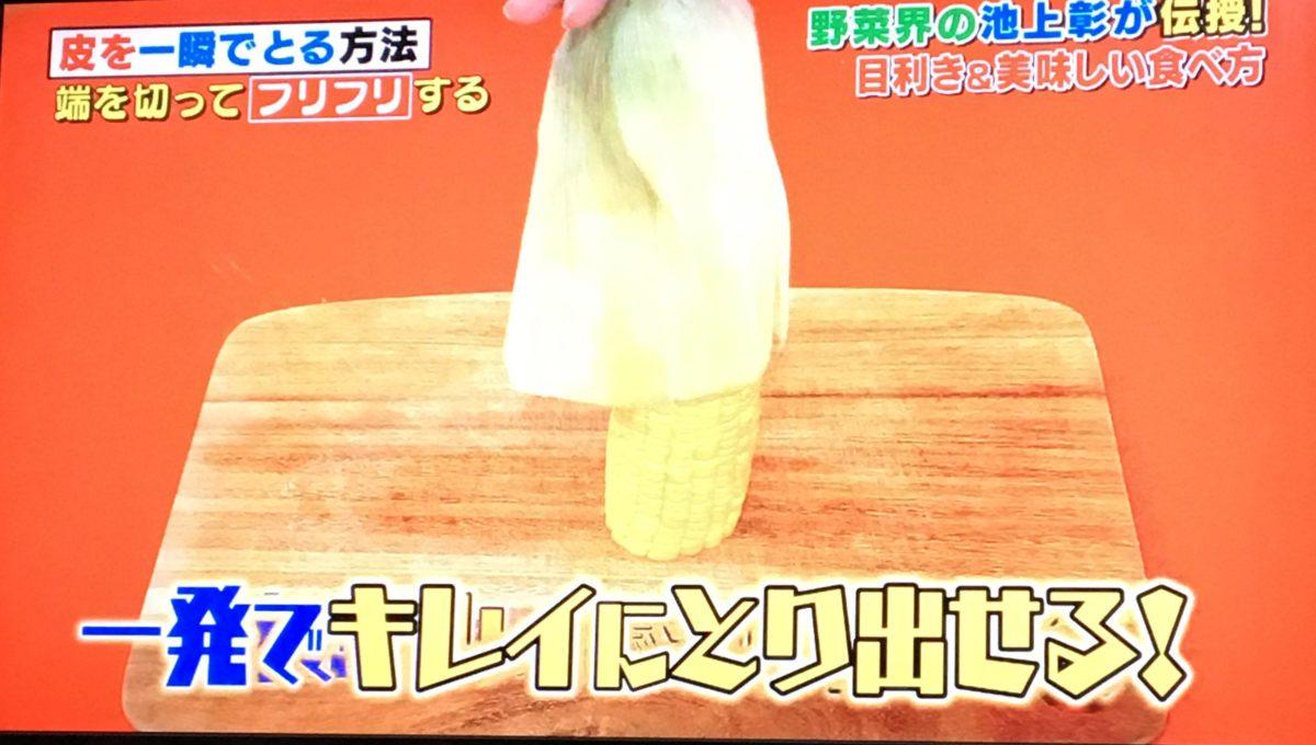 トウモロコシの皮のむき方2