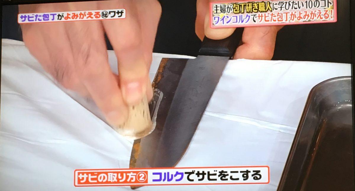 包丁のさびの取り方3
