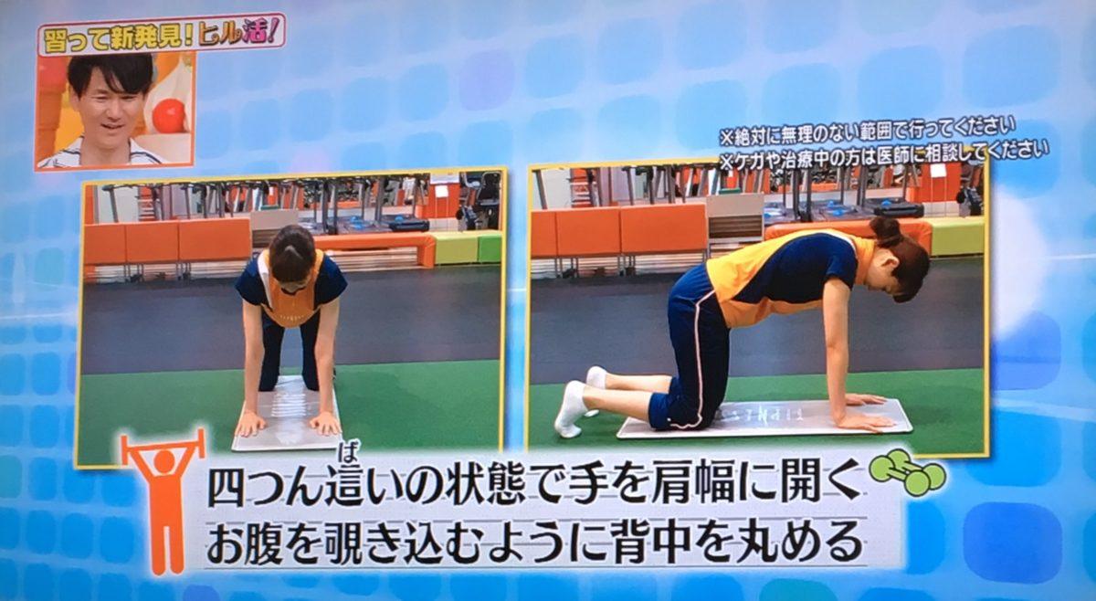 背骨の動きを改善1