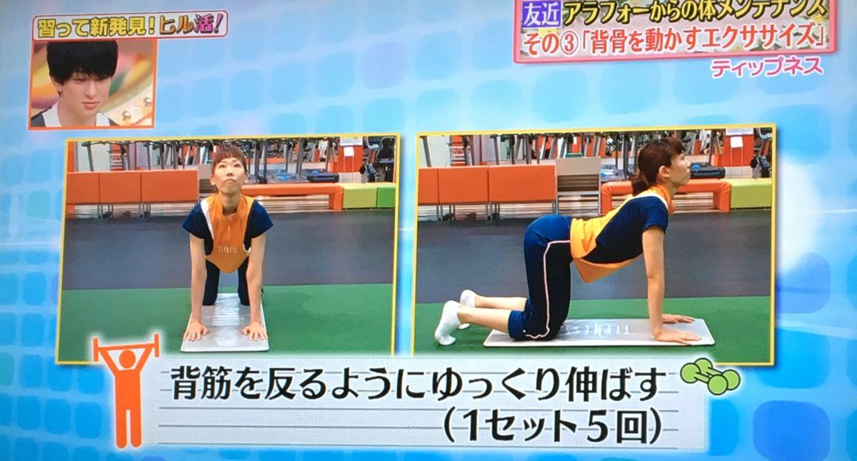 背骨の動きを改善2