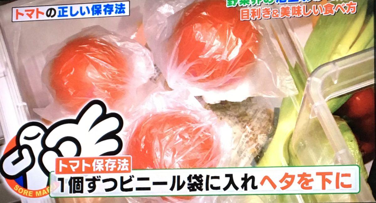 トマトの保存法