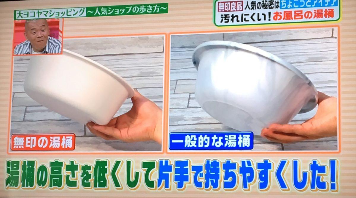 湯桶の特徴2