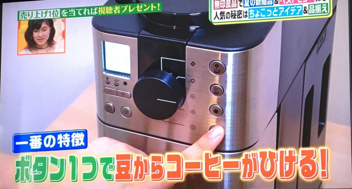コーヒーメーカーの特徴