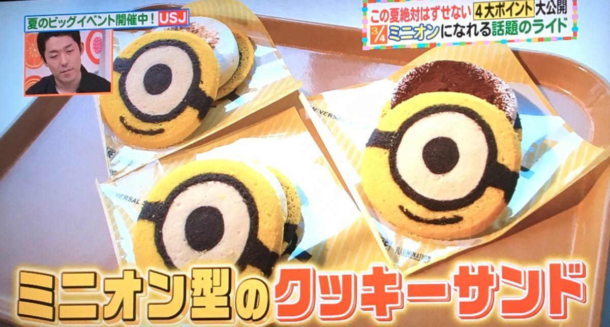 ミニオン型のクッキー