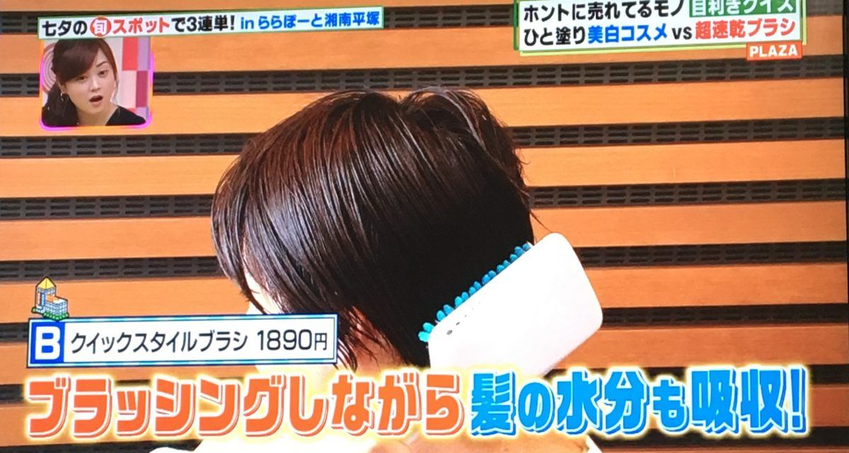 髪の水分を吸収
