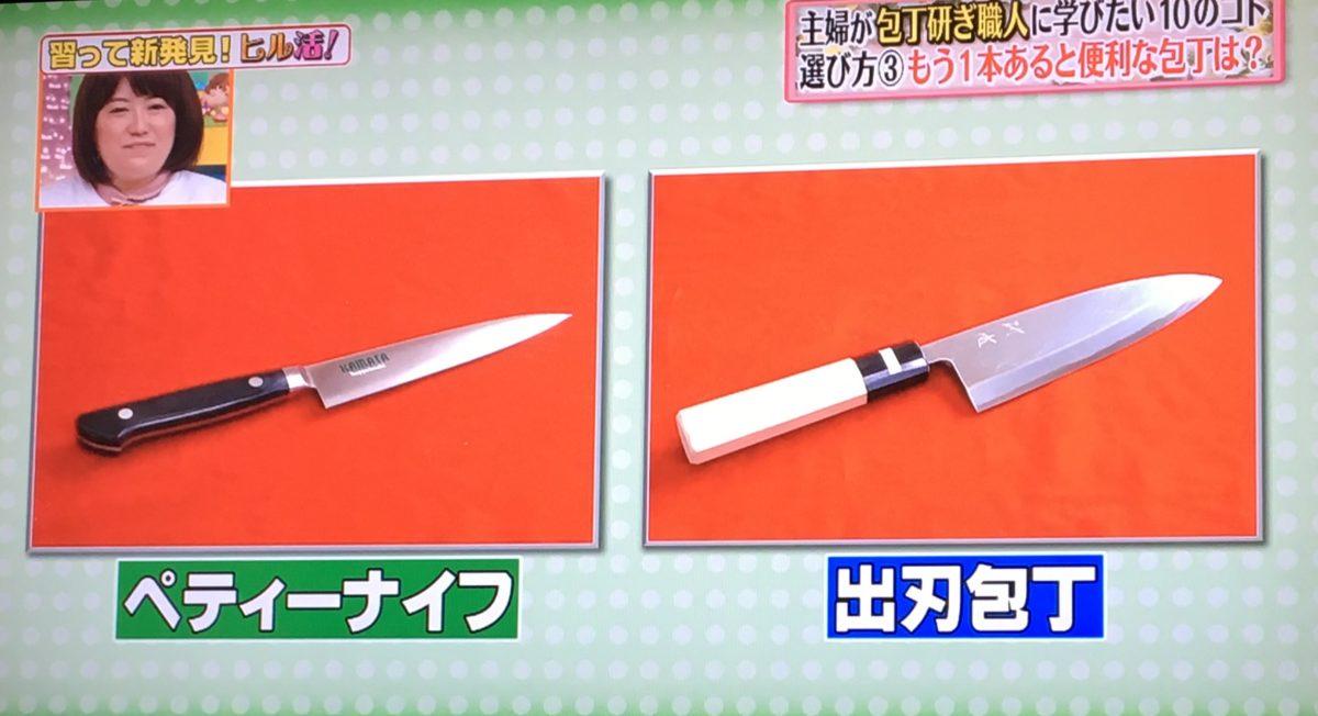 ぺティーナイフと出刃包丁