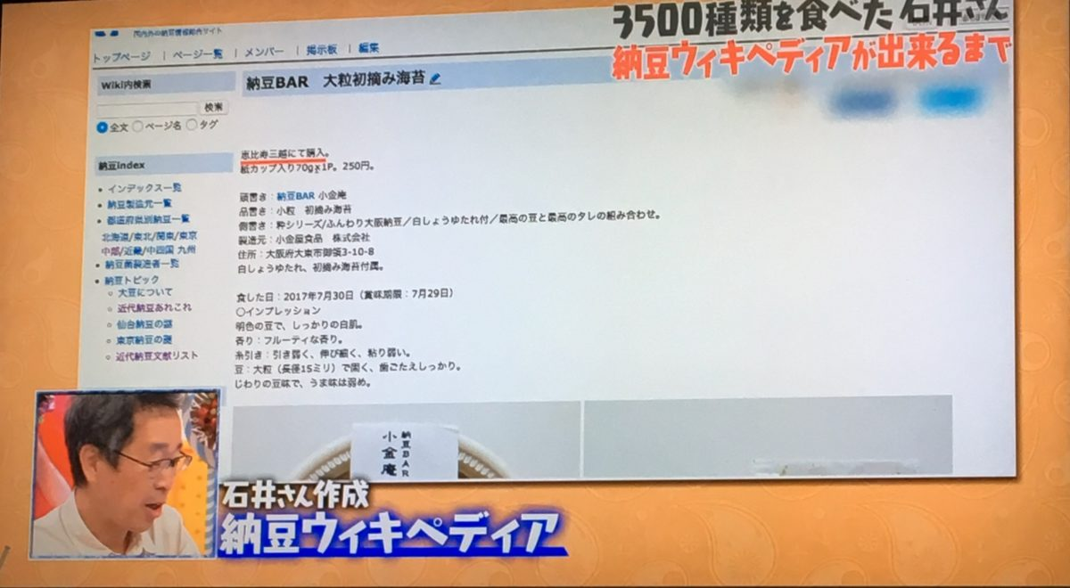 納豆ウィキペディア