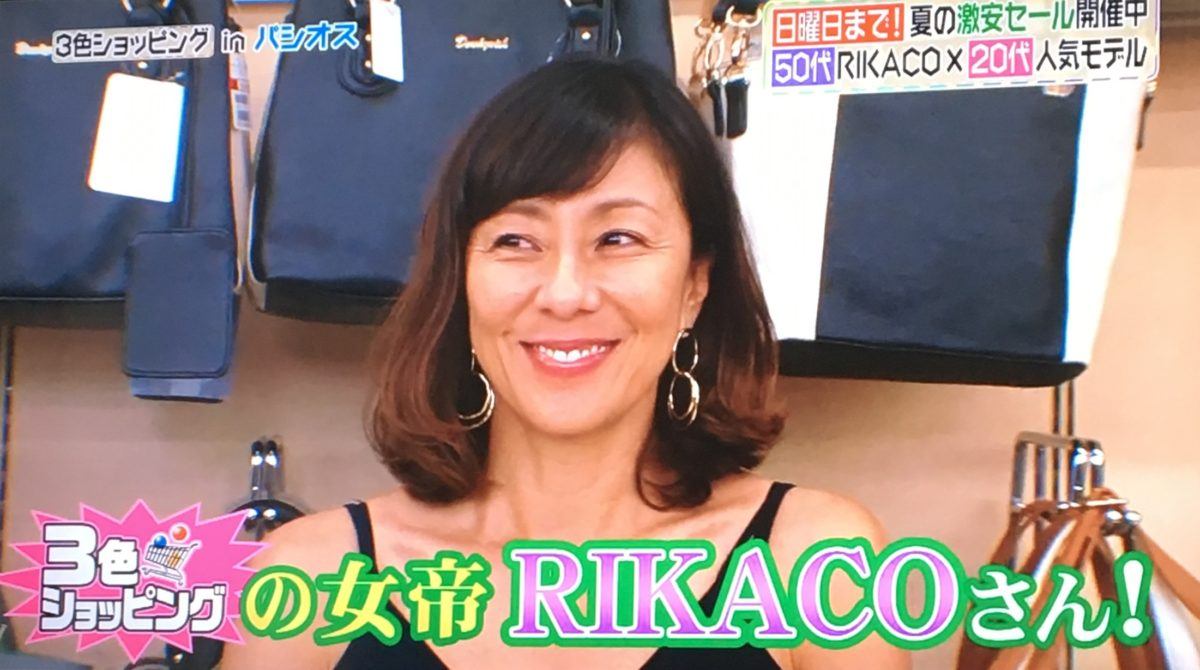 RIKACO