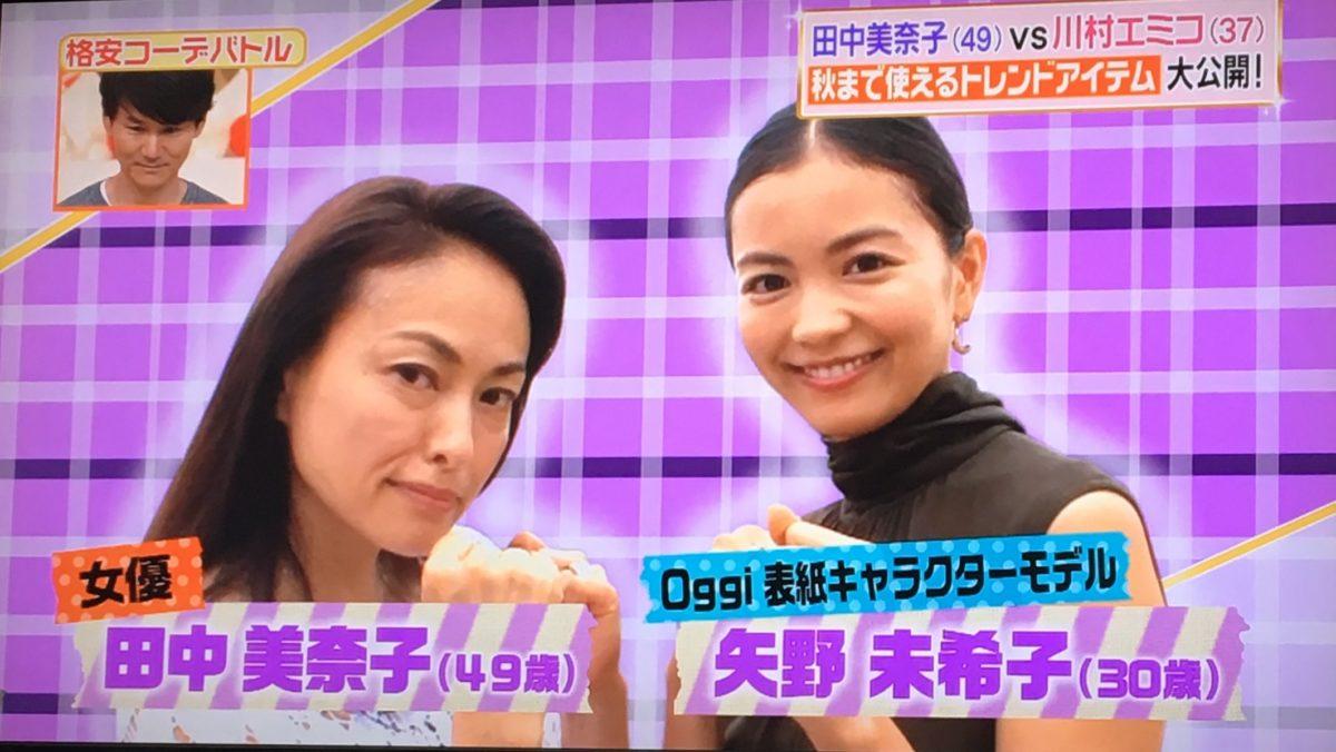 田中美奈子と矢野未希子