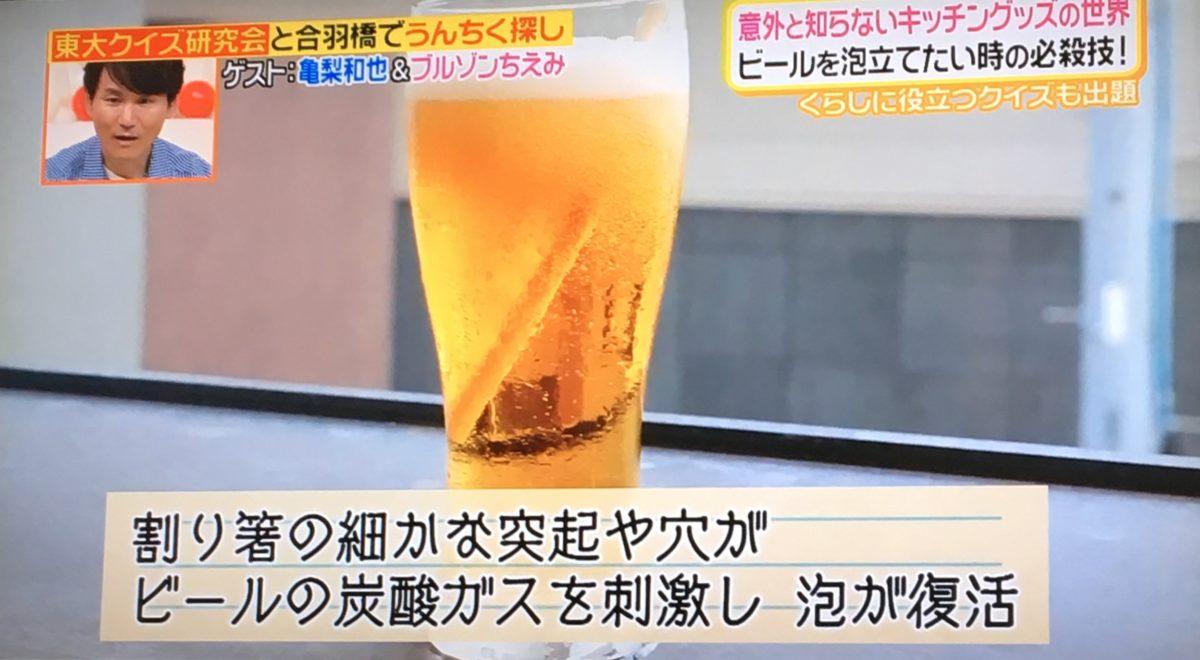 ビールのうんちく