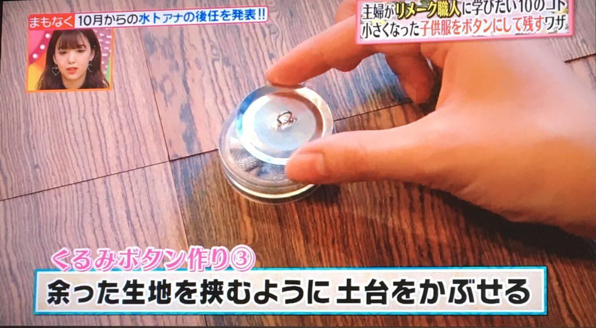 ボタン作り3