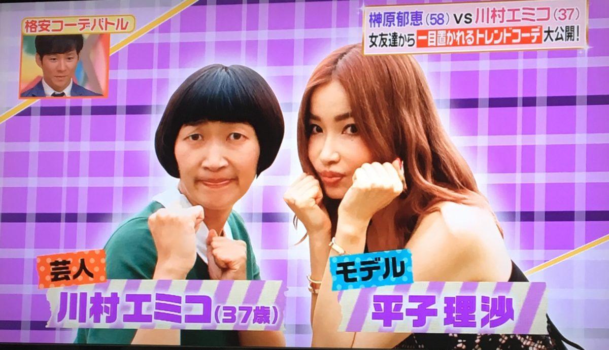 川村と平子