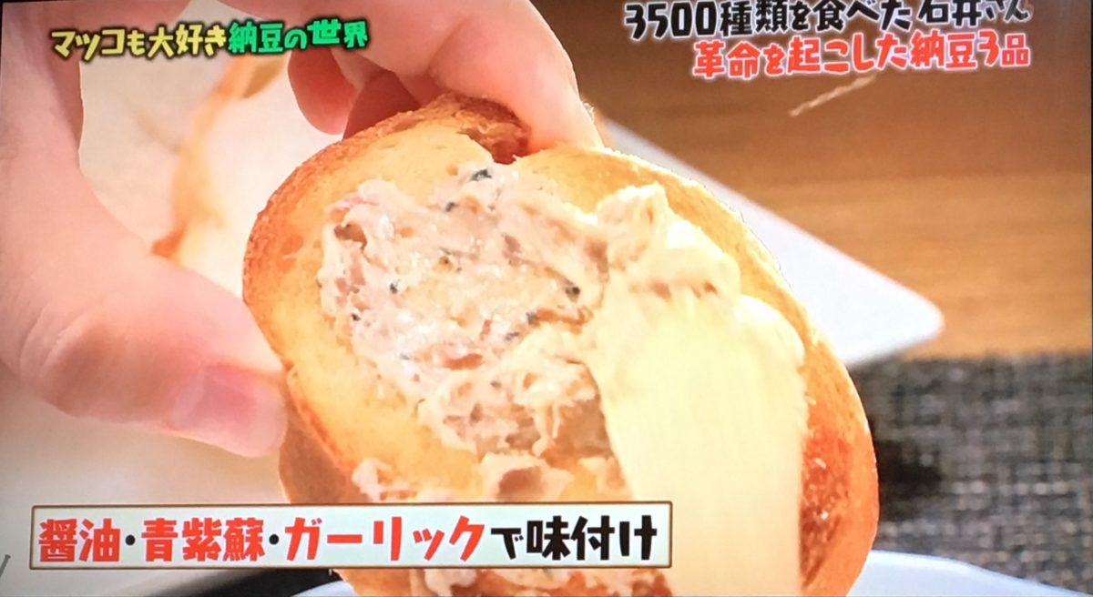 納豆バター2