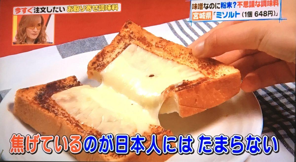 ミソルトを使ったトースト