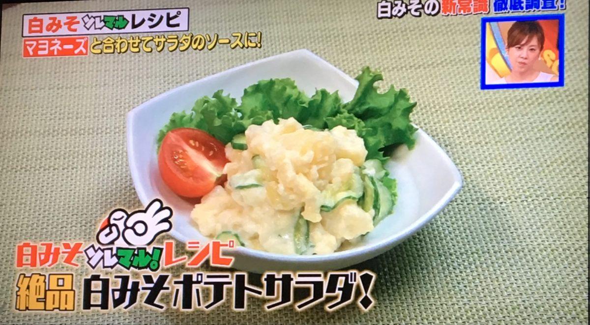 白みそポテトサラダ