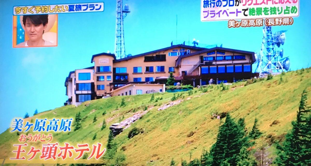 王ケ頭ホテル