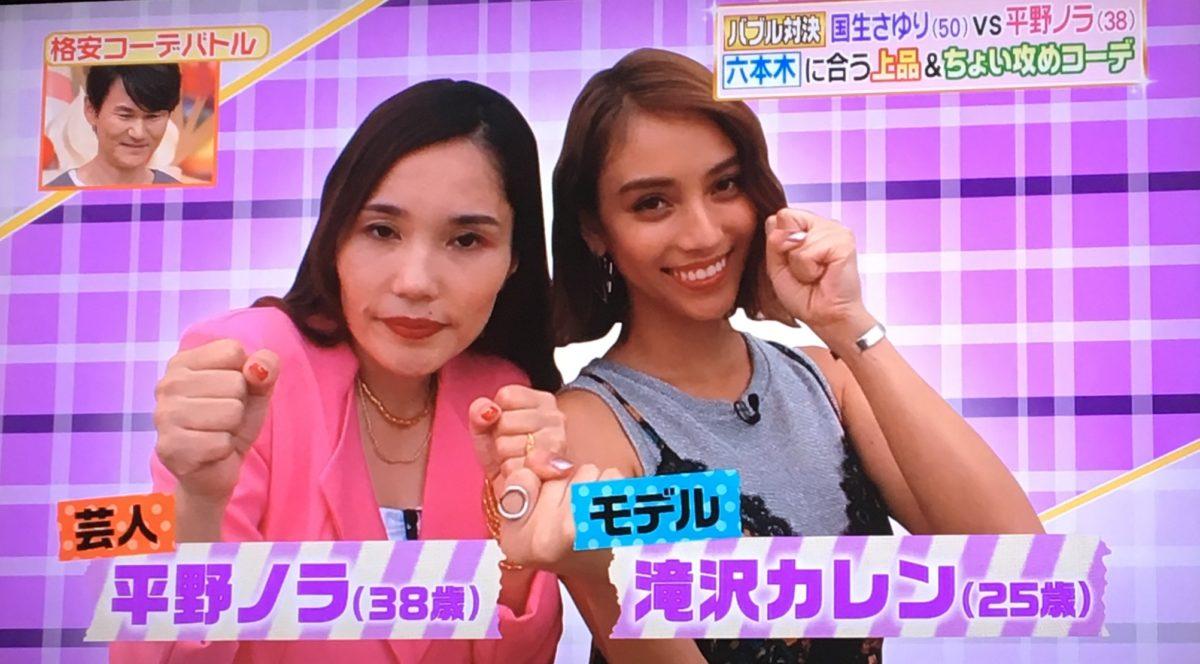 平野ノラと滝沢カレン