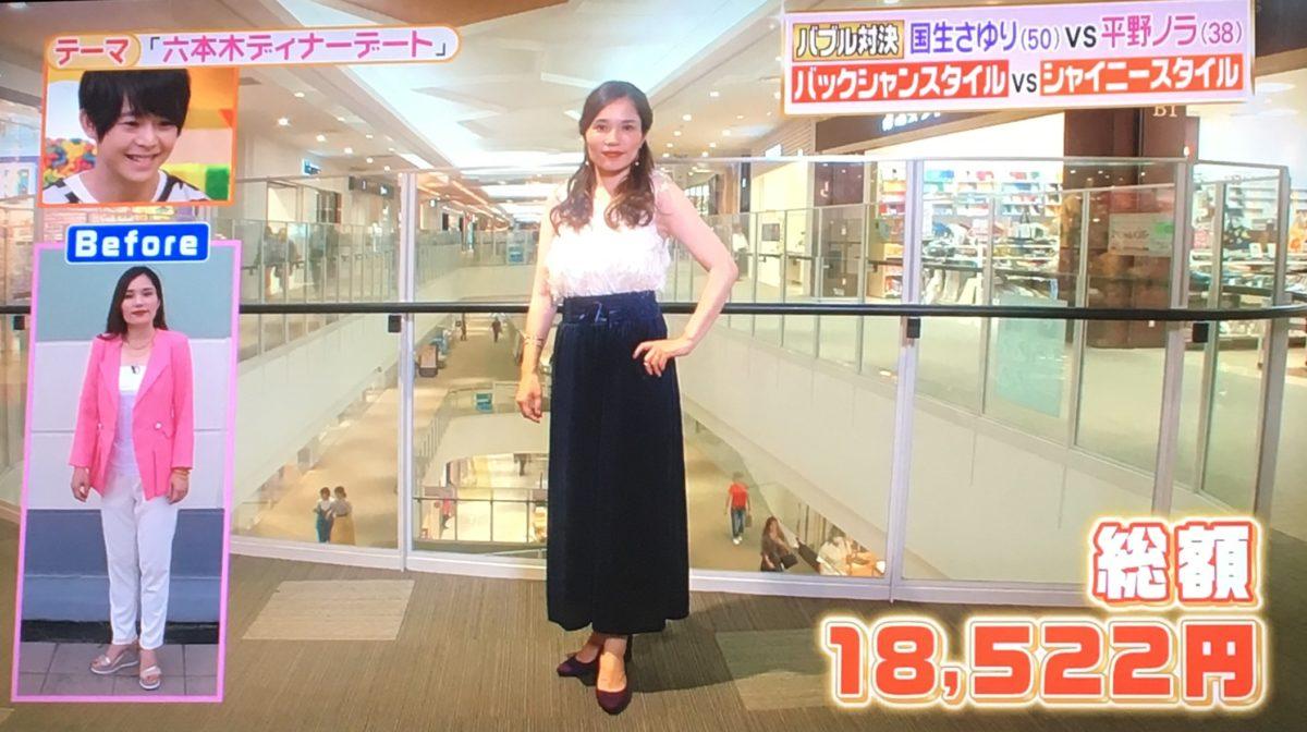 平野ノラの完成コーデ
