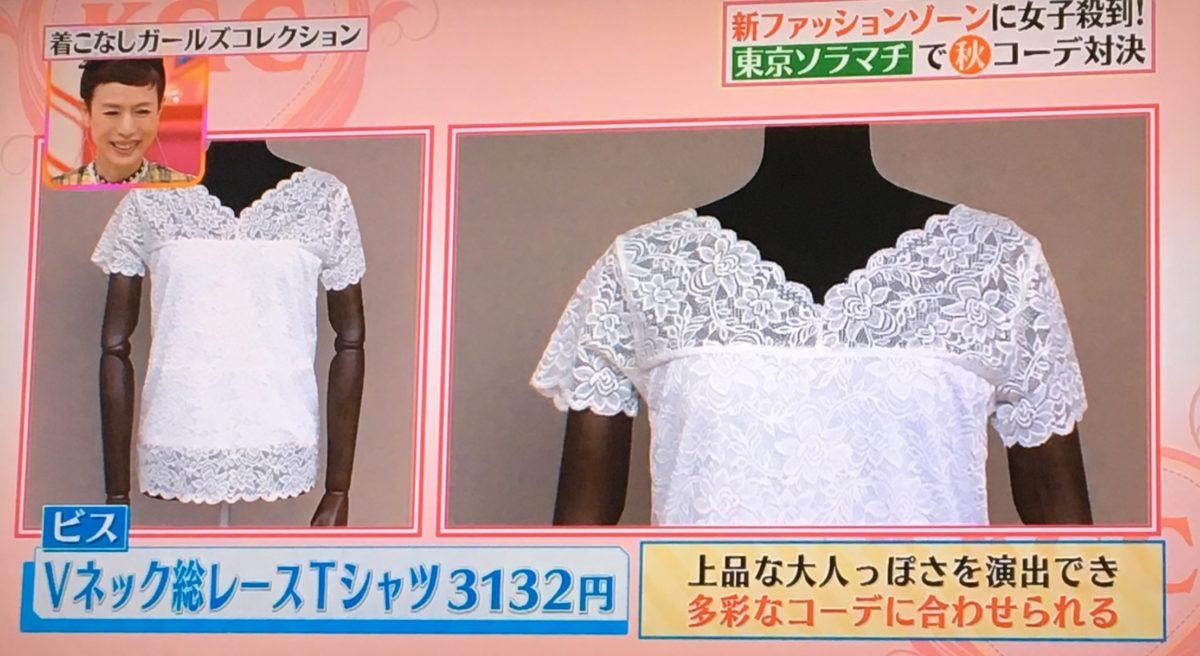 総レースTシャツ