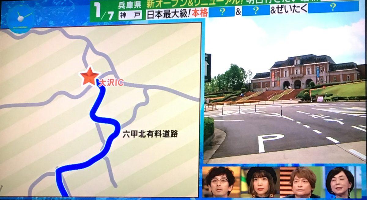 神戸の道の駅