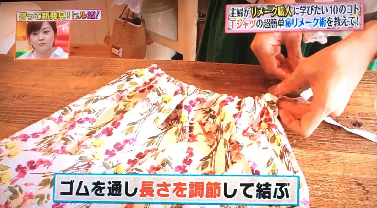 スカートのリメイク3