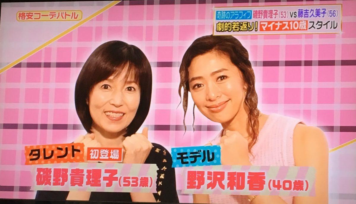 磯野貴理子と野沢和香