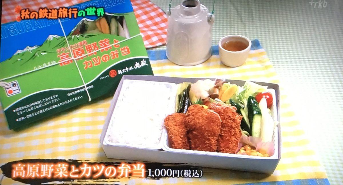 高原野菜の弁当