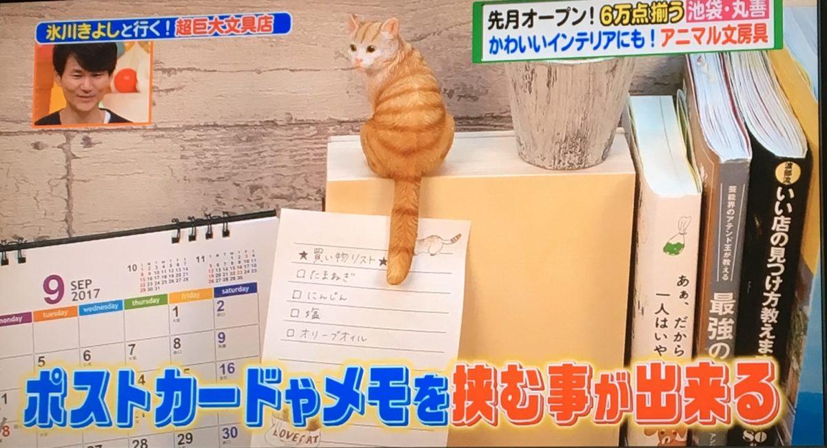ネコ文房具