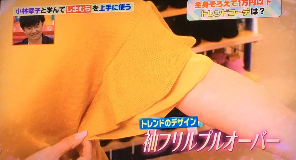 トップスの袖