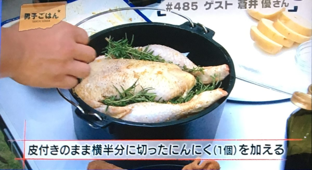 ダッチオーブンに鶏を入れる
