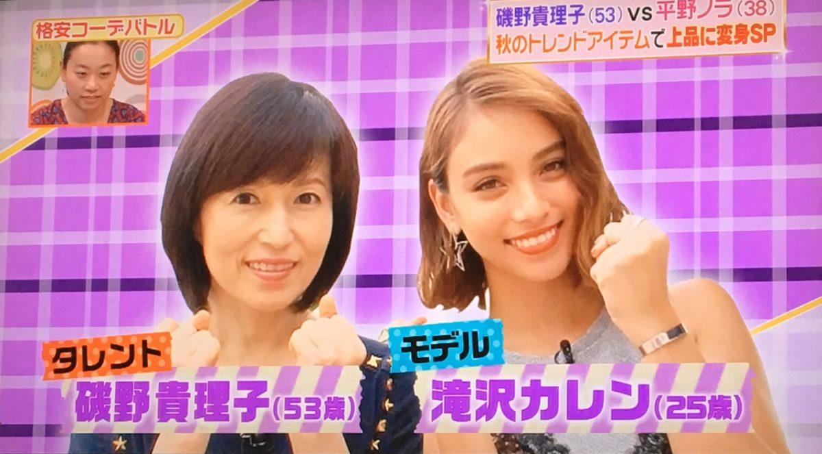 磯野貴理子と滝沢カレン