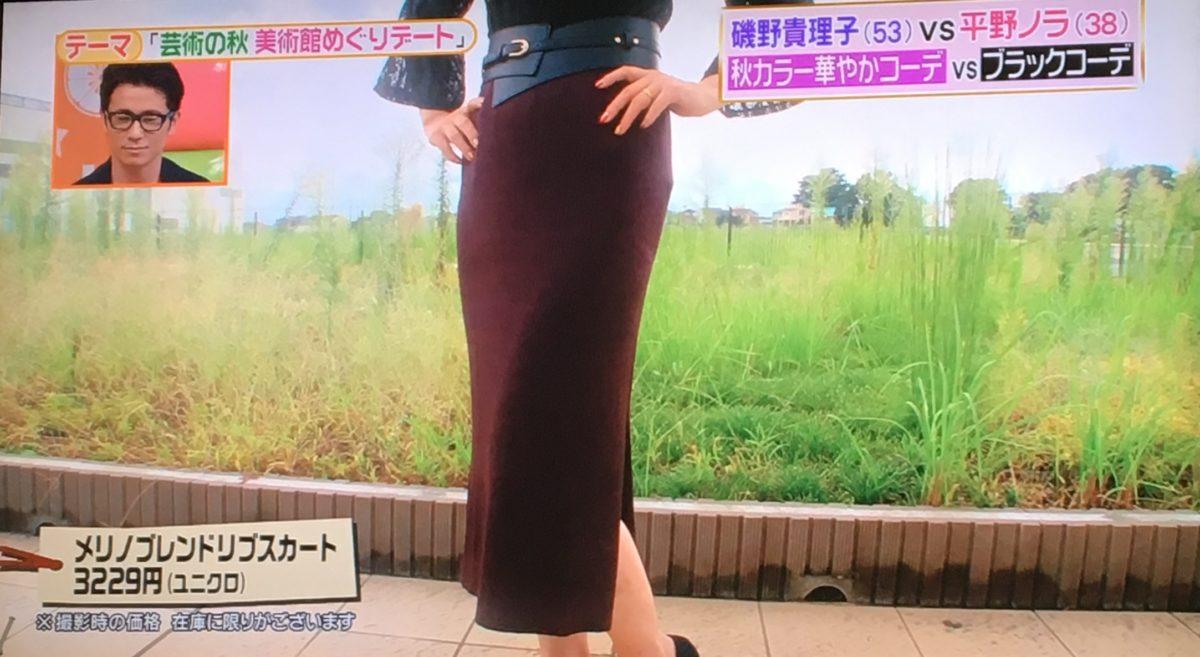 平野ノラの完成コーデ2