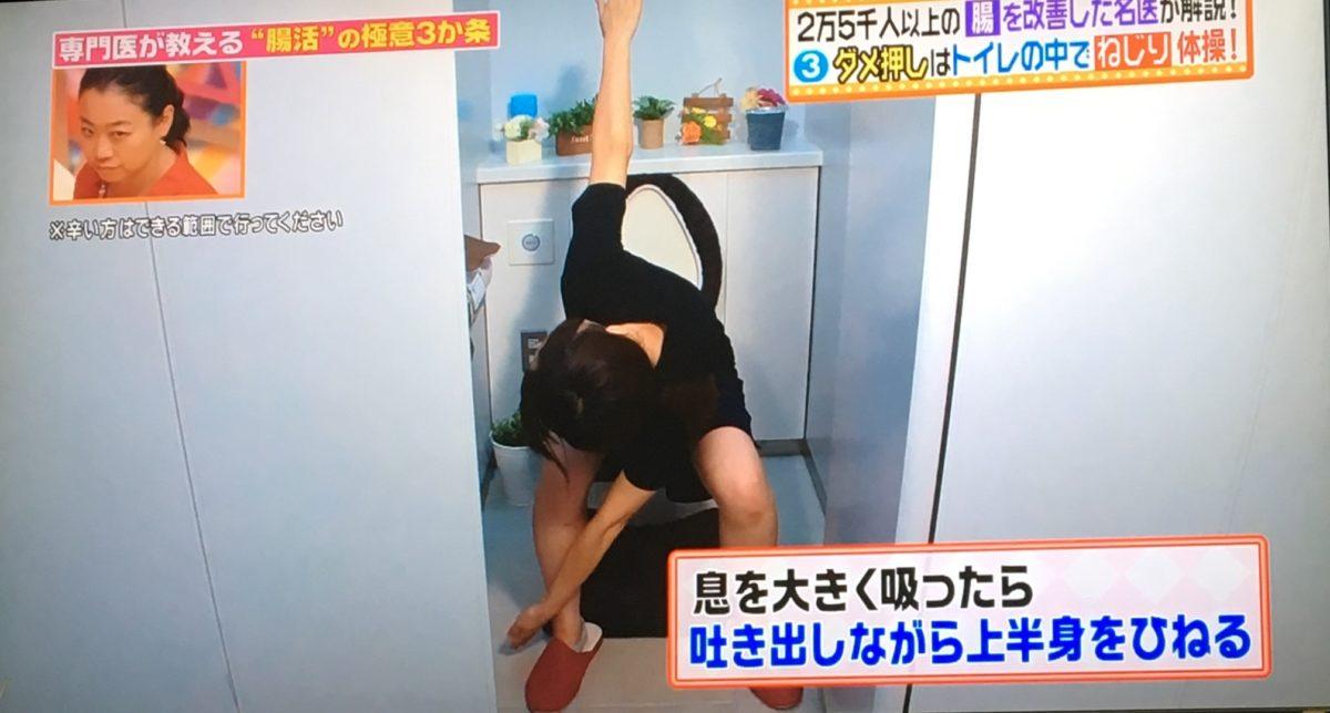 ねじり体操2