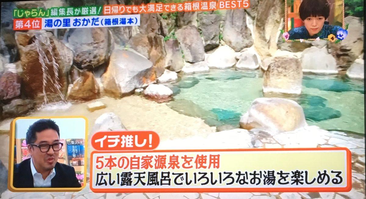 イチオシ温泉4