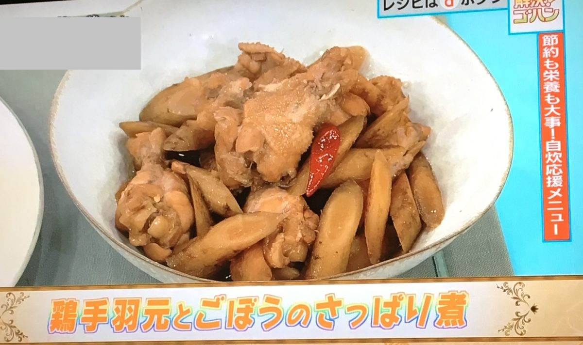 鶏手羽元とごぼうのさっぱり煮