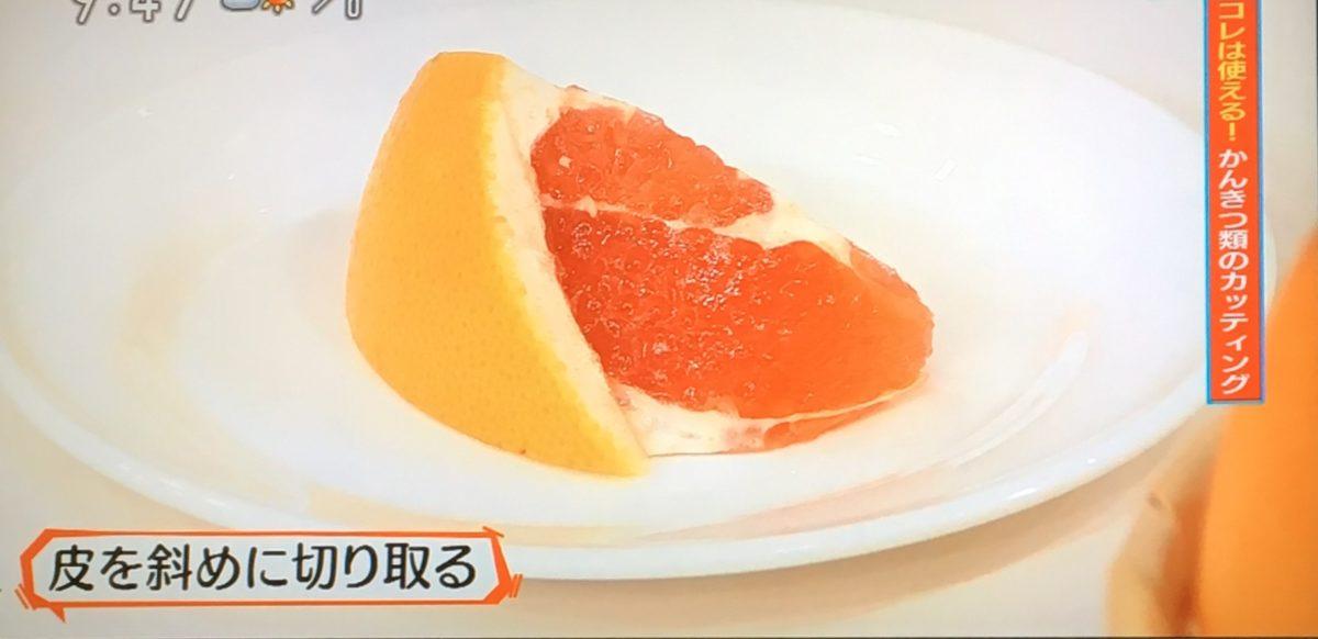 グレープフルーツ1