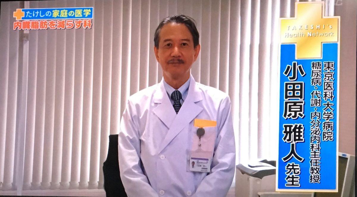 小田原先生