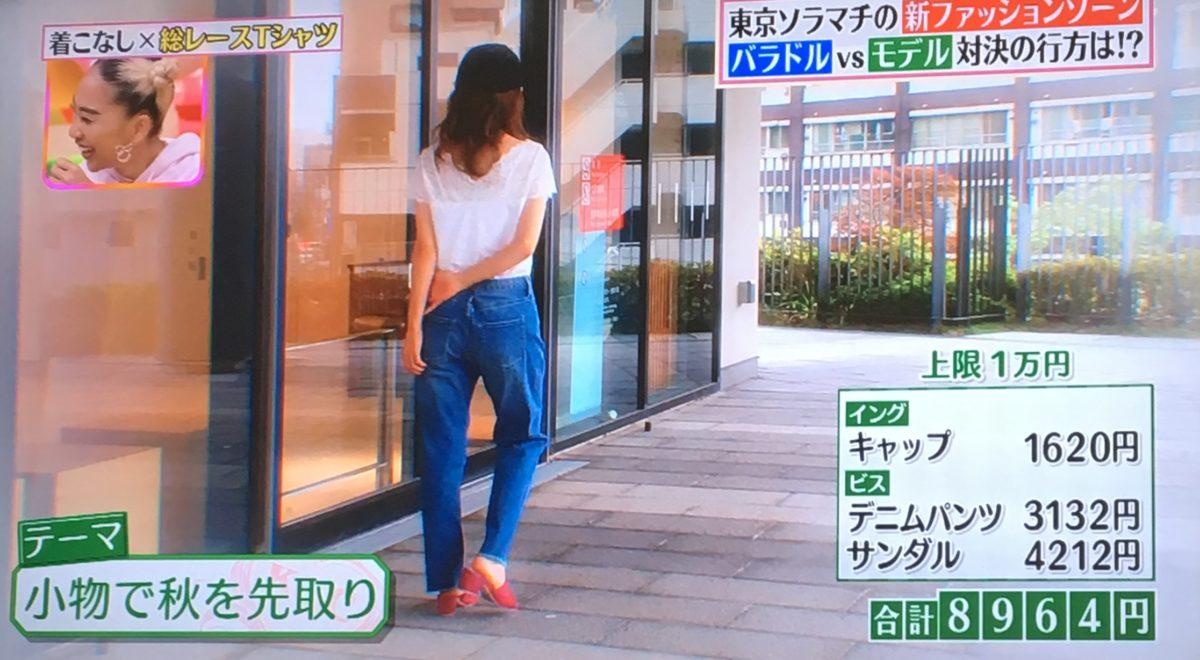 高橋愛のコーデ1-4