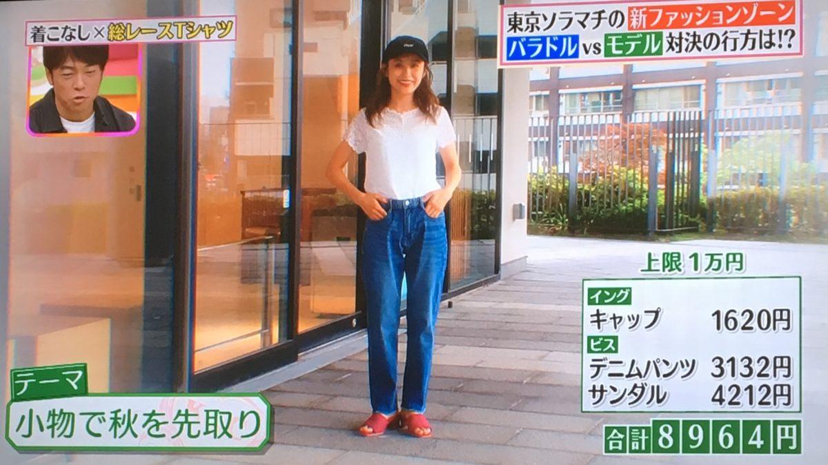 高橋愛のコーデ1-5