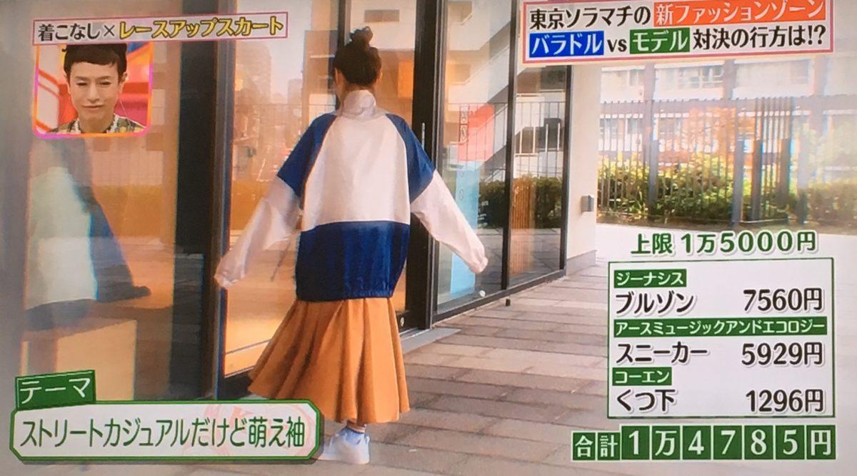 高橋愛のコーデ2-2