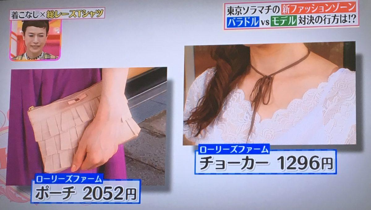 森口博子のコーデ1-3
