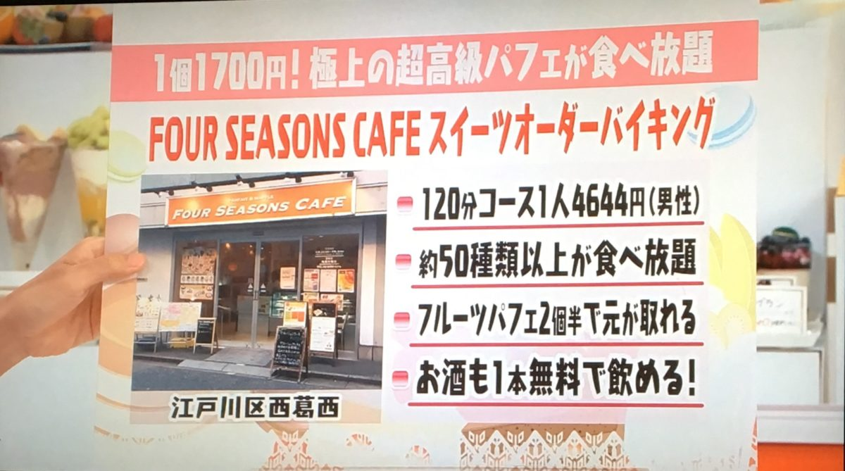FOUR SEASON CAFE